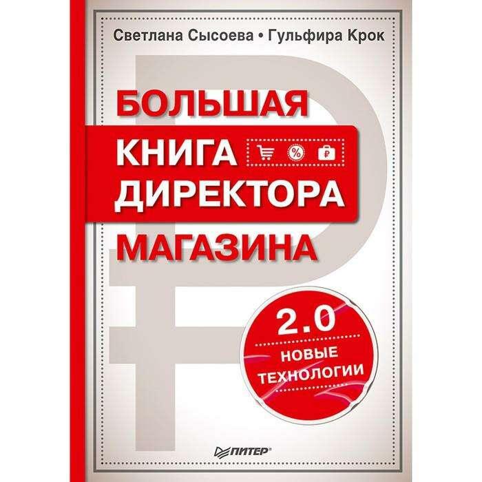 Большая книга директора магазина 2.0. Новые технологии. Сысоева С. В., Крок Г. Г. Новые технологии