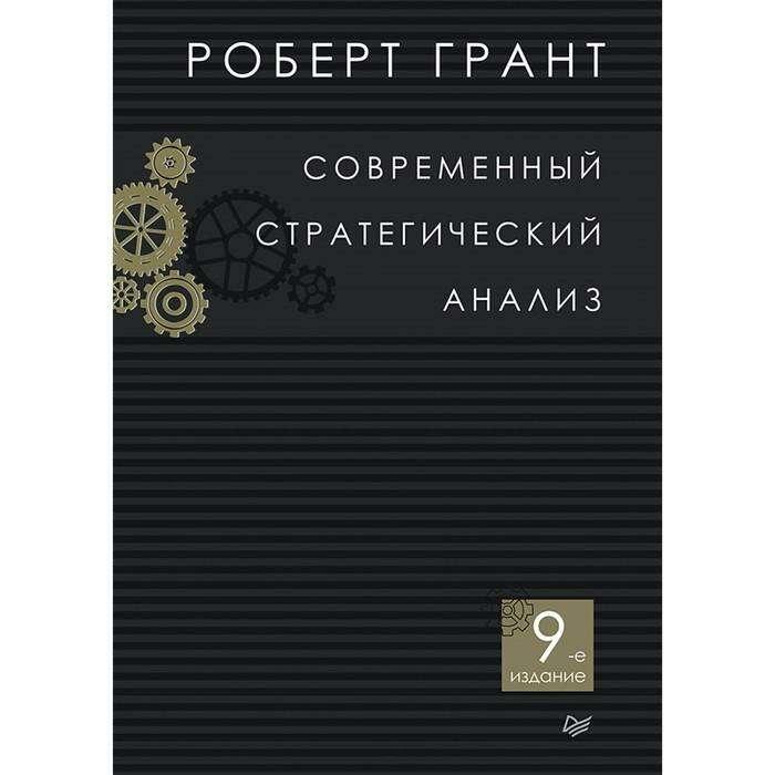 Классика МВА. Современный стратегический анализ. 9-е изд. Грант Р. М. Современный стратегический анализ. 9-е изд.