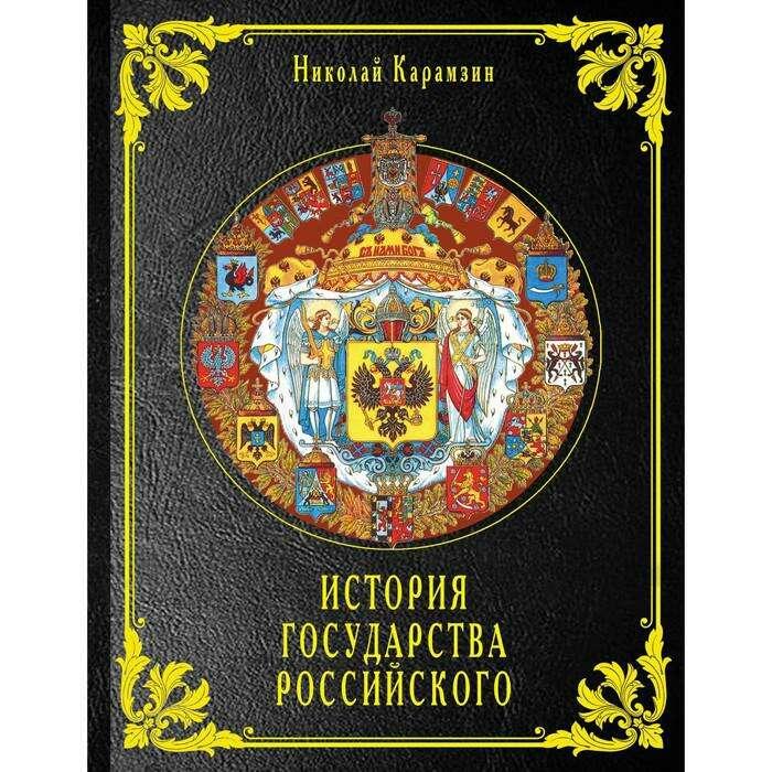 История государства Российского. Карамзин Н. М. 2018 год