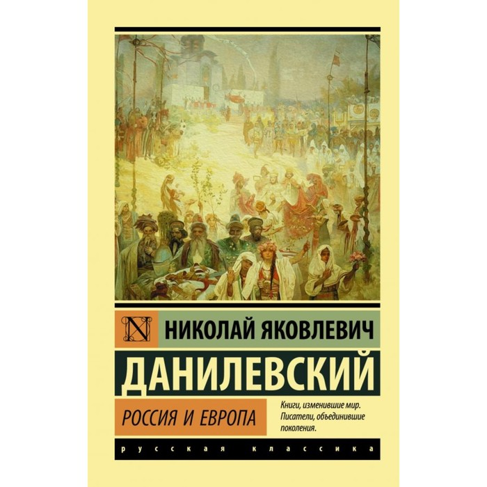 Россия и Европа. Данилевский Н. Я.
