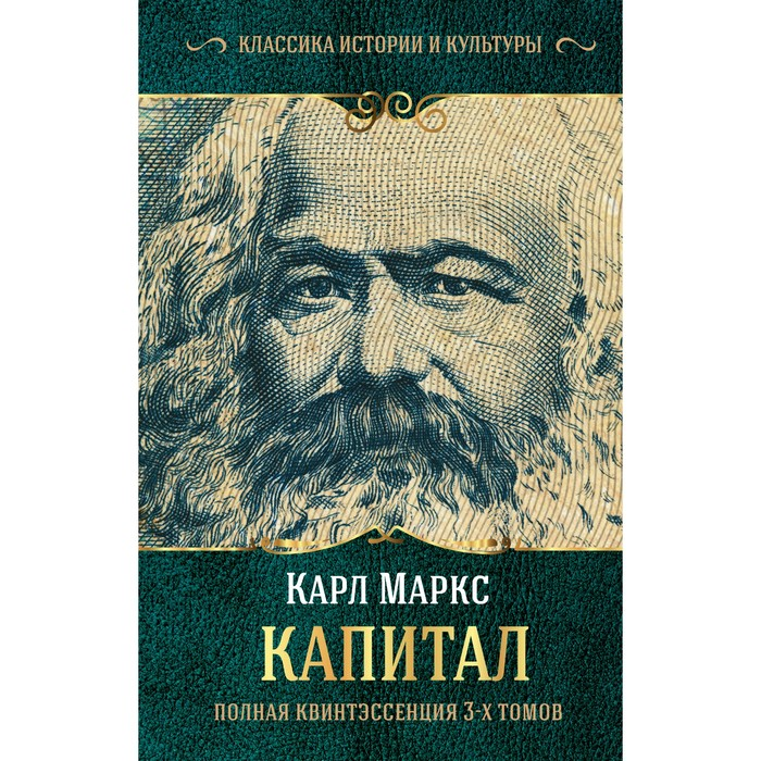 Капитал. Маркс К.
