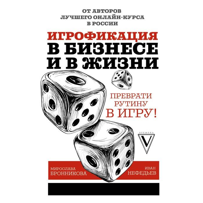 Игрофикация в бизнесе и в жизни: преврати рутину в игру! Бронникова М. Д., Нефедьев И. В.