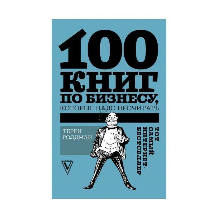 100 книг по бизнесу, которые надо прочитать. Голдман Т. которые надо прочитать. Голдман Т.