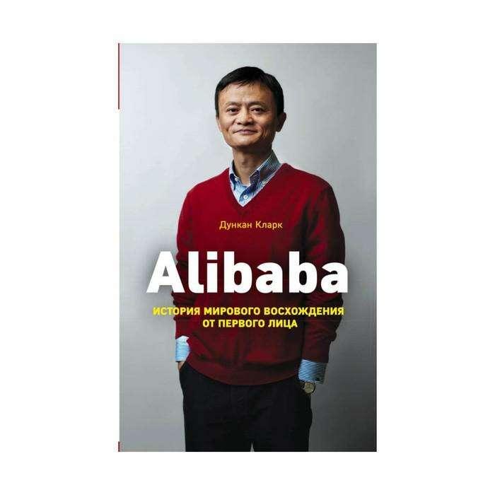 Alibaba. История мирового восхождения от первого лица. Кларк Д. История мирового восхождения от первого лица. Кларк Д.