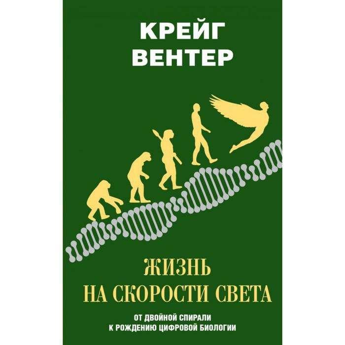 Жизнь на скорости света: от двойной спирали к рождению цифровой биологии. Вентер К. Жизнь на скорости света. От двойной спирали к рождению цифровой биологии. Вентер К.