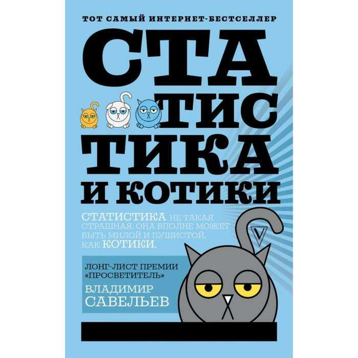 Статистика и котики. Савельев В. Савельев В.