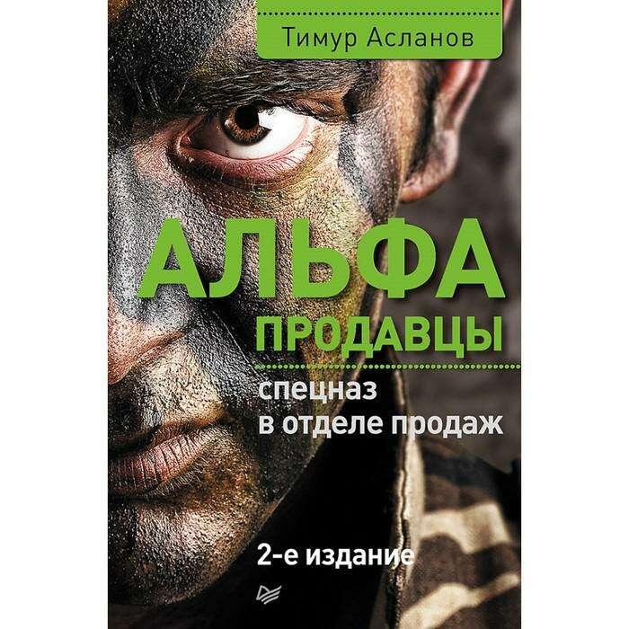 Альфа-продавцы: спецназ в отделе продаж. 2-е изд. Асланов Т. А. Асланов Т.А.