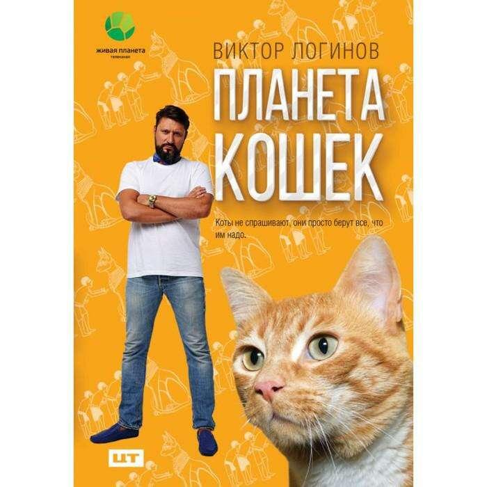 Планета кошек. Логинов В. А. Логинов В.А.