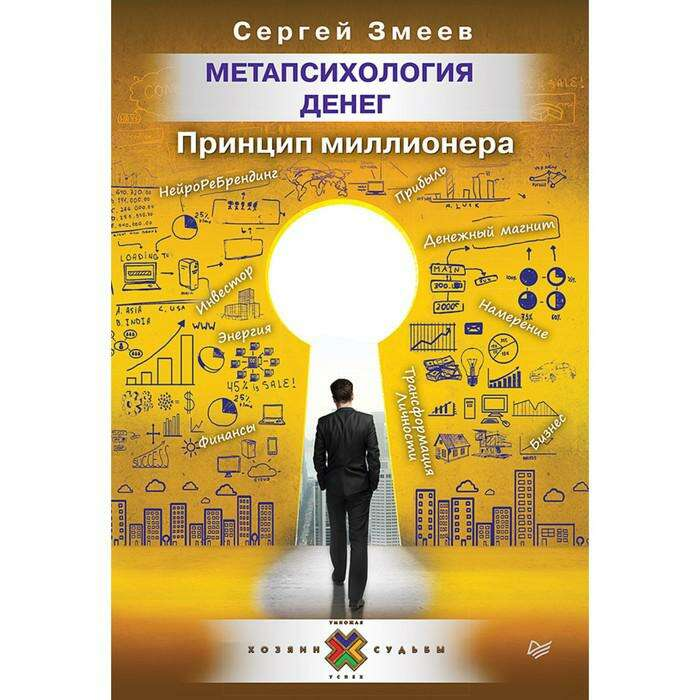 Метапсихология денег. Принцип миллионера. 16+