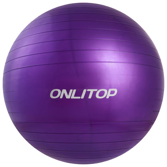 Мяч гимнастический d=45см, 500 г, цвета МИКС