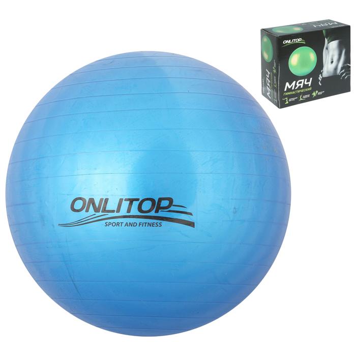 Мяч гимнастический d= 55 см, 650 г, цвета МИКС