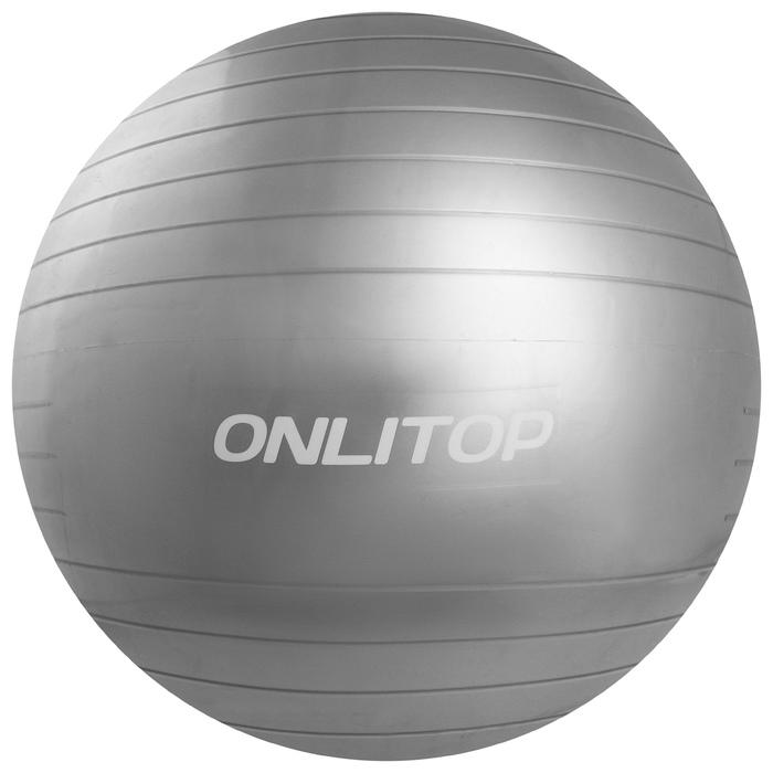 Мяч гимнастический d=65 см, 900 г, плотный, антивзрыв, цвета МИКС