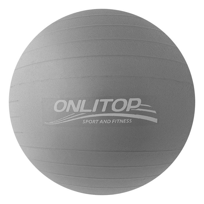 Мяч гимнастический d=65 см, 900 г, плотный, антивзрыв, цвет серый