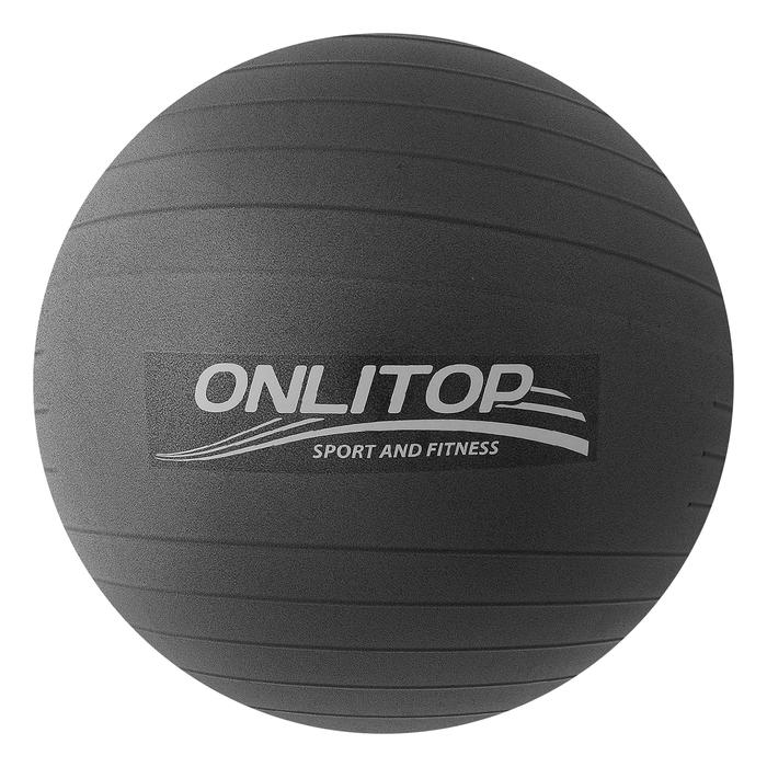 Мяч гимнастический d=65 см, 900 г, плотный, антивзрыв, цвет чёрный