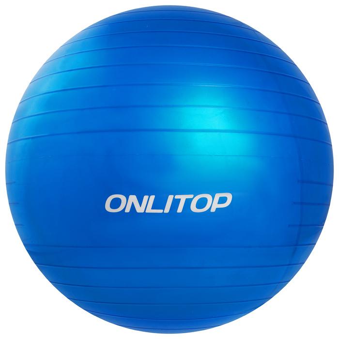 Мяч гимнастический d=75 см, 1000 гр, плотный, антивзрыв, цвет голубой