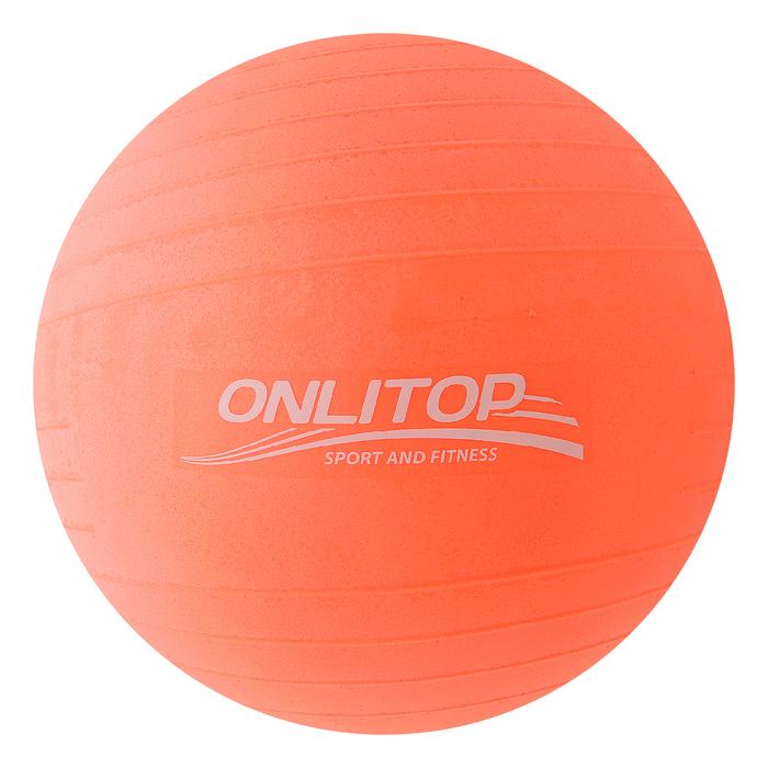 Мяч гимнастический d=85 см, 1400 г, плотный, антивзрыв, цвет оранжевый