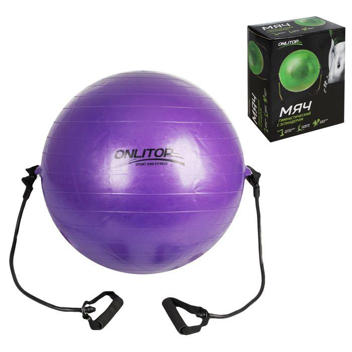 Мяч гимнастический с эспандером d=65, 1000 г, до 90 кг, МИКС