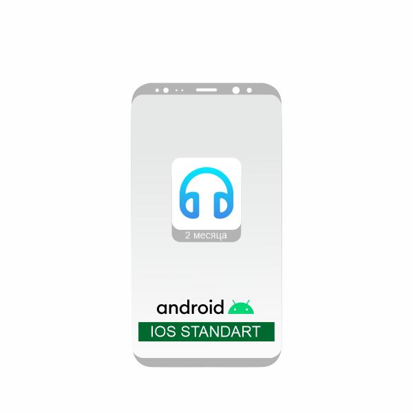 Пакет IOS  Стандарт + Музыка Нур