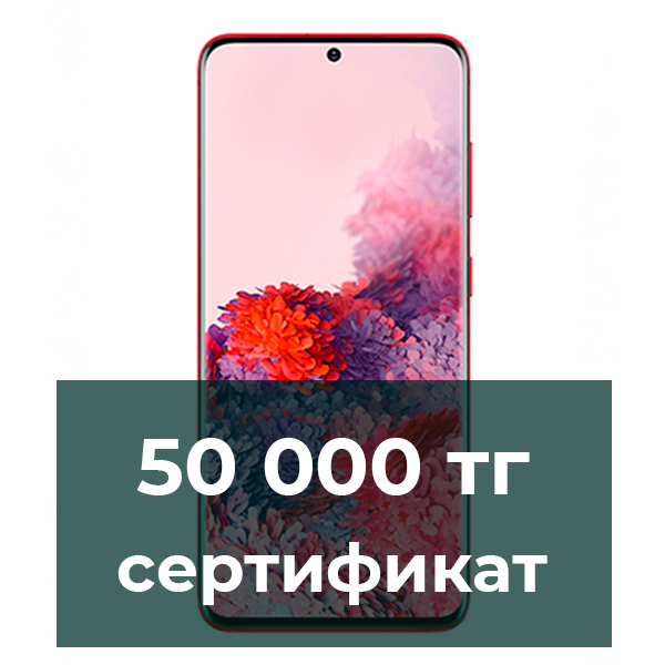 Предзаказ Samsung Galaxy S20 Red