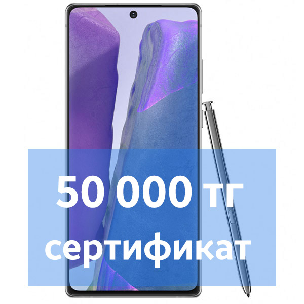Предзаказ Samsung Galaxy Note20 Gray