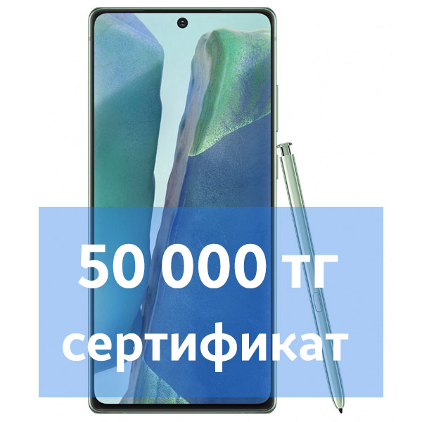Предзаказ Samsung Galaxy Note20 Green