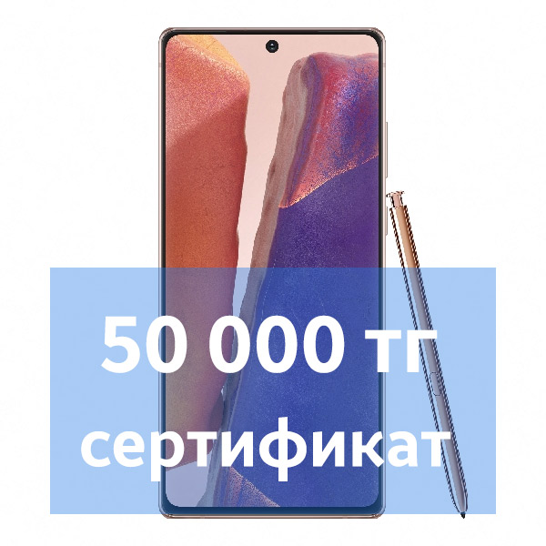 Предзаказ Samsung Galaxy Note20 Brown