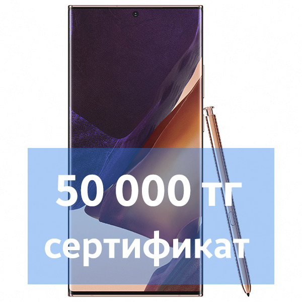 Предзаказ Samsung Galaxy Note20 Ultra Brown