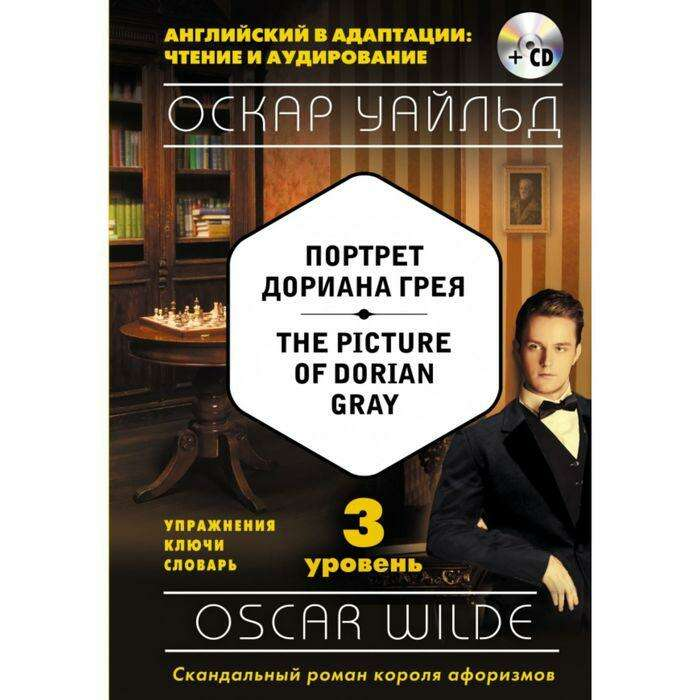 Портрет Дориана Грея = The Picture of Dorian Gray (+ CD). 3-й уровень. Уайльд О. = The Picture of Dorian Gray
