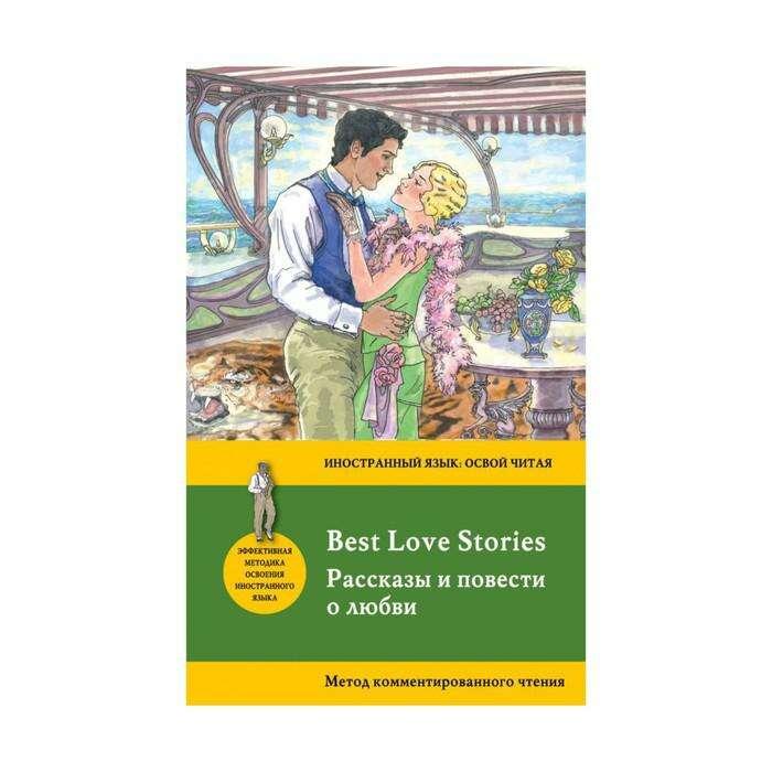 Рассказы и повести о любви = Best Love Stories: метод комментированного чтения = Best Love Stories.