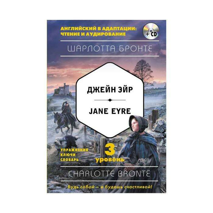 Джейн Эйр = Jane Eyre (+CD). 3-й уровень. Бронте Ш. = Jane Eyre (+CD). 3-й уровень