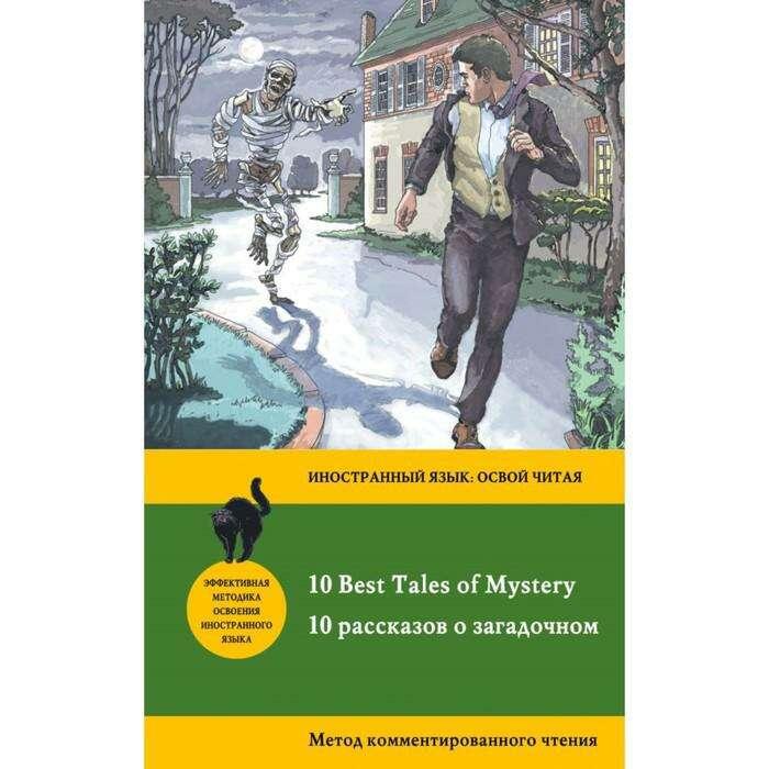 10 рассказов о загадочном = 10 Best Tales of Mystery: метод комментированного чтения = 10 Best Tales of Mystery