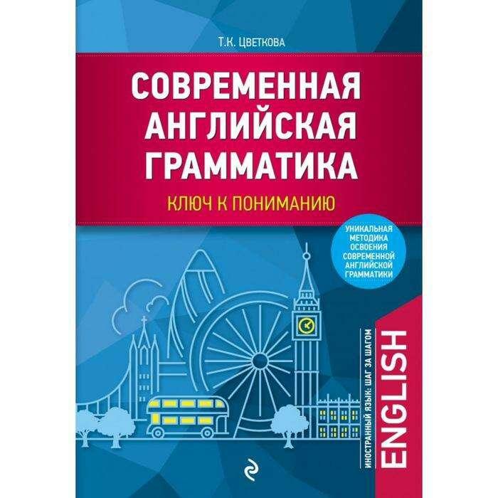 Современная английская грамматика: ключ к пониманию. Цветкова Т. К. ключ к пониманию