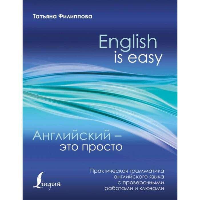Английский - это просто.  Практическая грамматика с проверочными работами и ключами