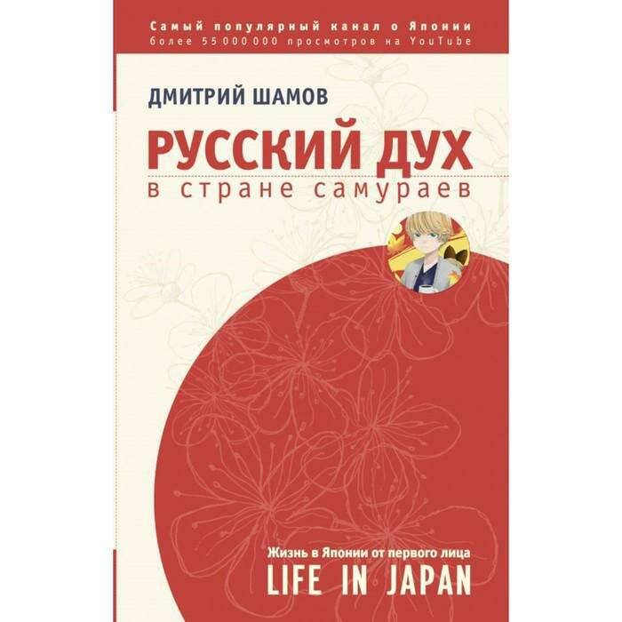 Японский язык. Популярный иллюстрированный самоучитель. Шамов Д. Популярный иллюстрированный самоучитель