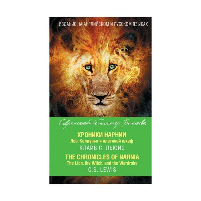 Хроники Нарнии. Лев, Колдунья и платяной шкаф = The Chronicles of Narnia. The Lion, the Witch, and the Wardrobe. Льюис К. = The Chronicles of Narnia