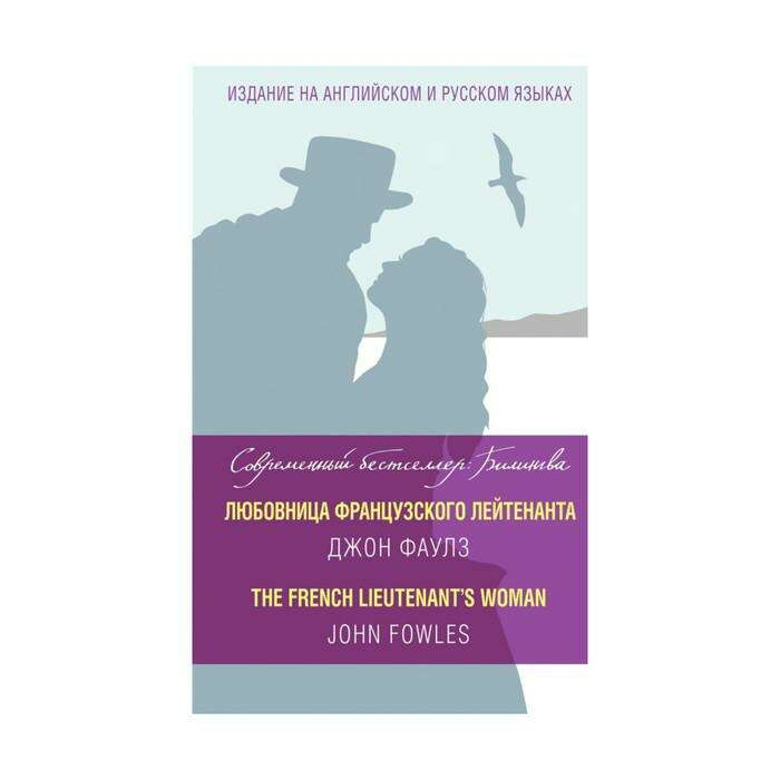 Любовница французского лейтенанта = The French Lieutenant's Woman. Фаулз Д. = The French Lieutenant's Woman