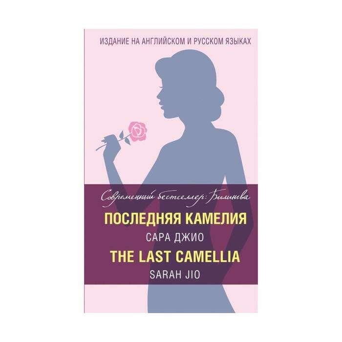 Последняя камелия  = The Last Camellia. Джио С.