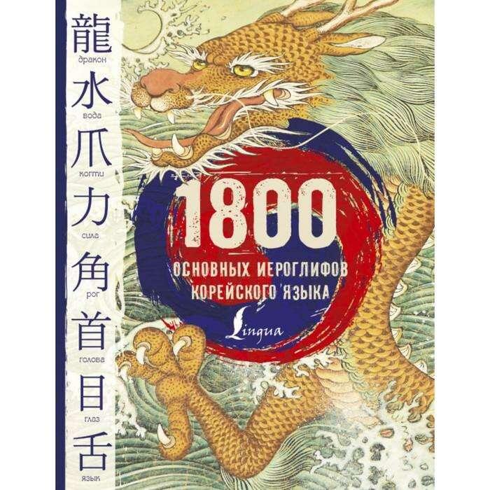 1800 основных иероглифов корейского языка. Погадаева А. В., Чун Ин Сун корейского языка