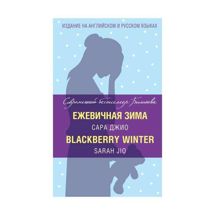 Ежевичная зима = Blackberry Winter. Джио С. = Blackberry Winter.