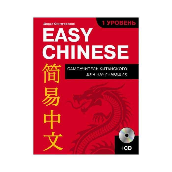 Easy Chinese. 1-й уровень.  Китайский язык +CD