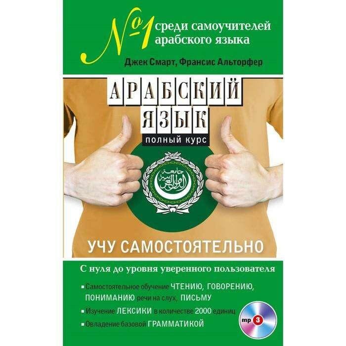 Арабский язык. Полный курс. Учу самостоятельно (+ CD). Смарт Д., Альторфер Ф. Учу самостоятельно (+CD).