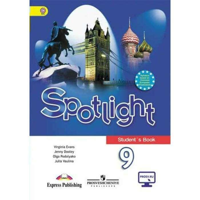 Английский в фокусе. Spotlight. 9 класс. Учебник 2018