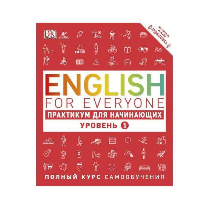 English for Everyone. Практикум для начинающих. Уровень 1. Бут Т. Практикум для начинающих. Уровень 1