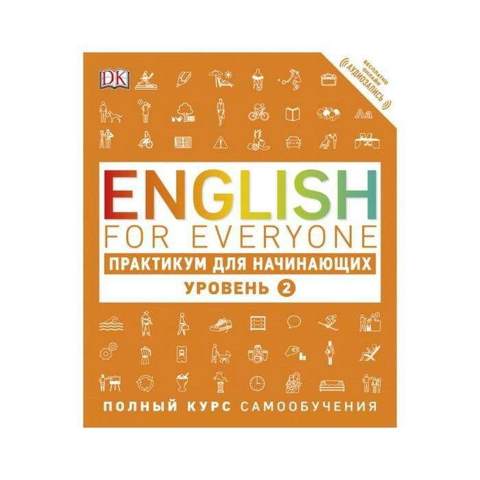 English for Everyone. Практикум для начинающих. Уровень 2. Бут Т. Практикум для начинающих. Уровень 2