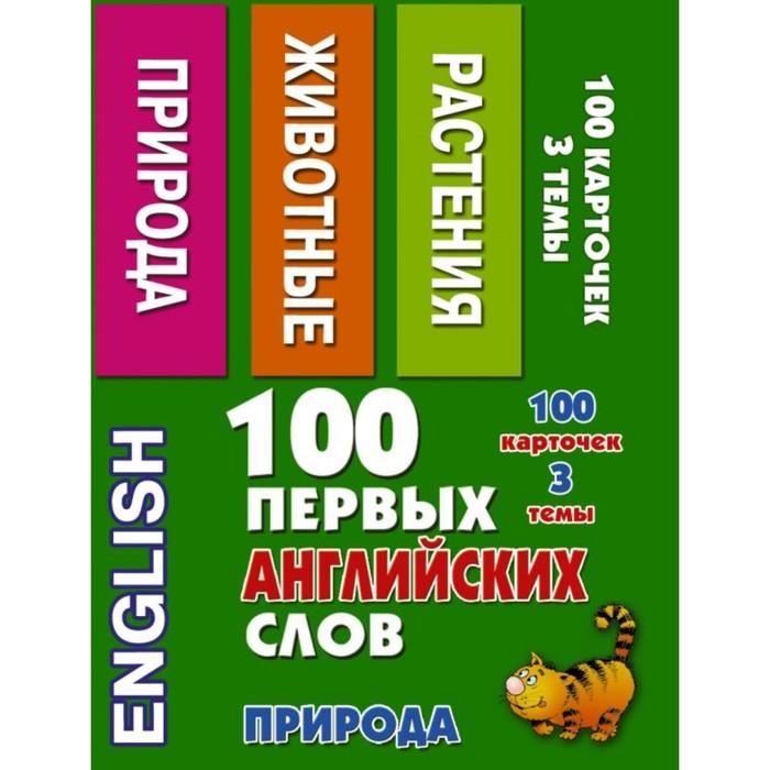 100 первых английских слов. Набор карточек «Природа». Григорьева А. И.