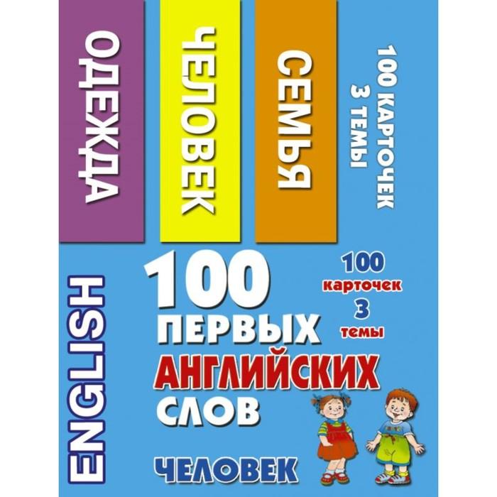 100 первых английских слов. Набор карточек «Человек». Григорьева А. И.