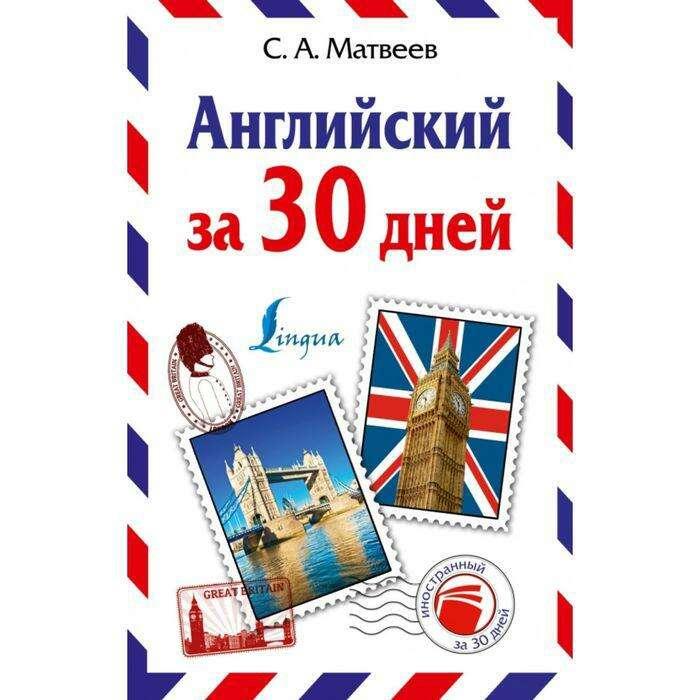 Английский за 30 дней. Матвеев С. А. за 30 дней