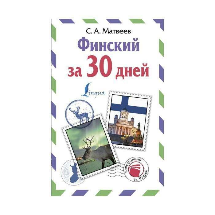Финский за 30 дней. Матвеев С. А. Матвеев С.А.