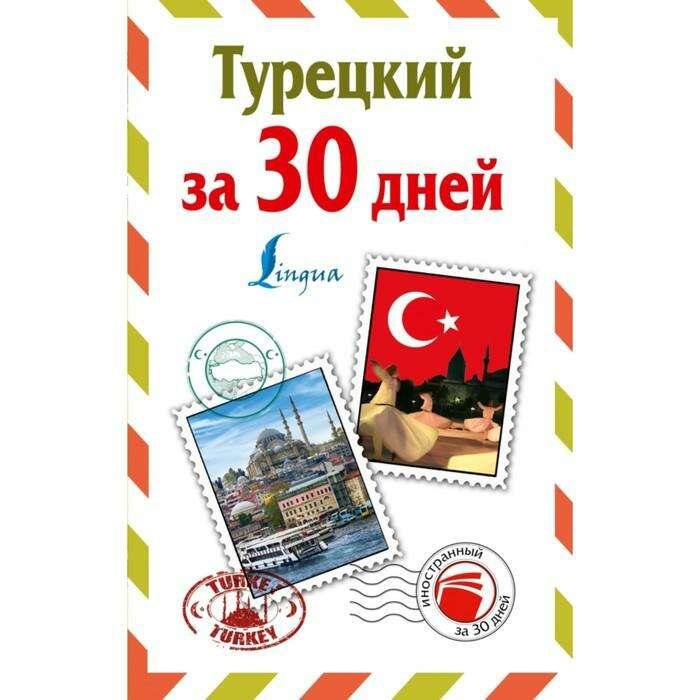 Турецкий за 30 дней. Лукашевич Д. П. за 30 дней