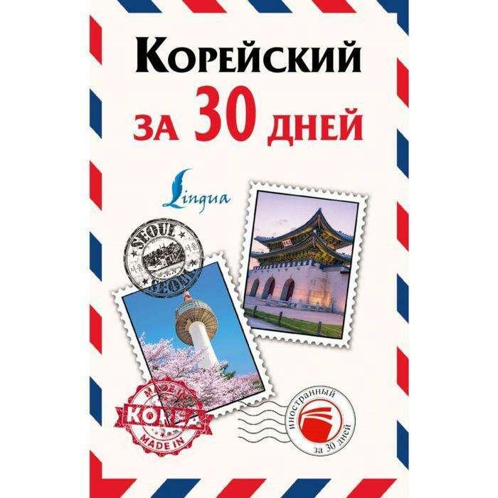 Корейский за 30 дней. Погадаева А. В. за 30 дней
